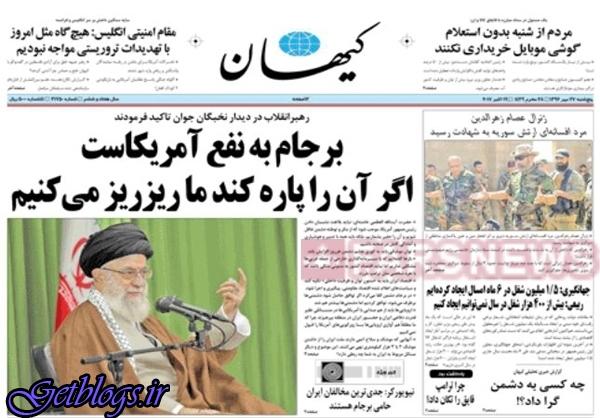 تيتر روزنامه هاي پنجشنبه 27 مهر 1396