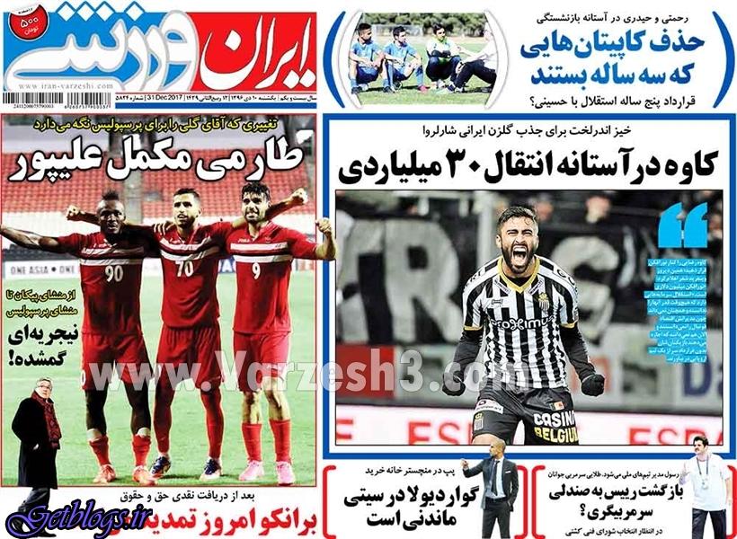 امضای قرارداد برادران ایوانکوویچ ، عکس صفحه نخست روزنامه های ورزشی امروز 96.10.10