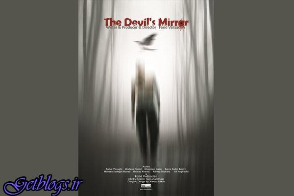 پوستر فیلم ترسناک «آینه شیطان» رونمایی شد