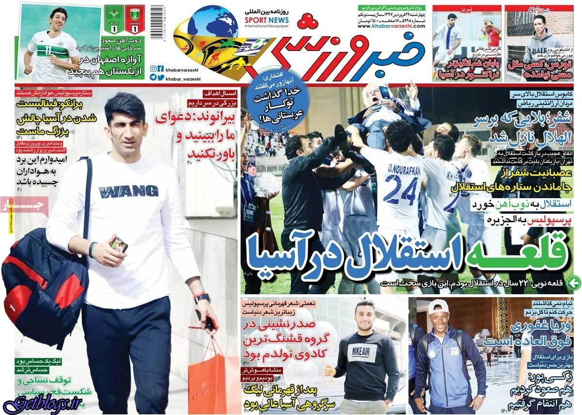 دوئل آسیایی شفر و قلعه نویی ، عکس صفحه نخست روزنامه های ورزشی امروز 97.01.29