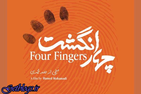 آغاز فیلمبرداری «چهار انگشت» در کشور کامبوج