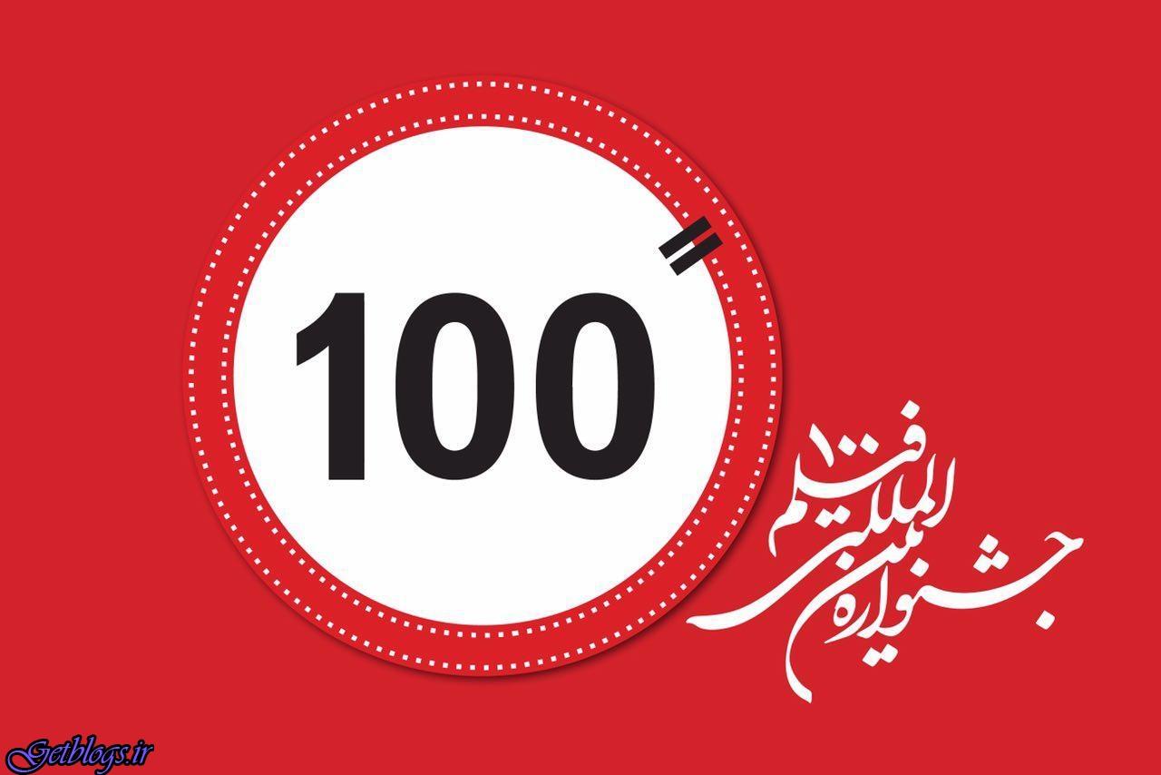 «جایزه ملی سینمای ۱۰۰» اهدا میشود