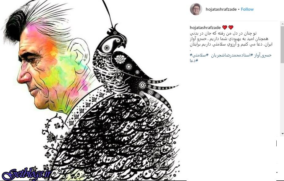 تصویر ، آرزوی خواننده مشهور جهت محمدرضا شجریان