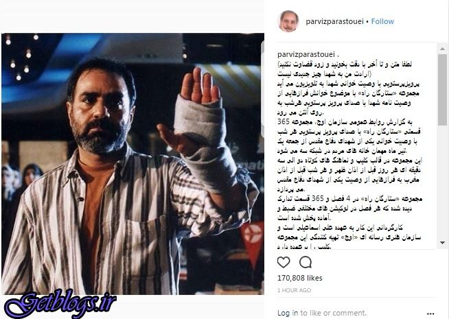 تصویر ، توضیح پرویز پرستویی راجع به خلف وعدهاش جهت نیامدن به تلویزیون