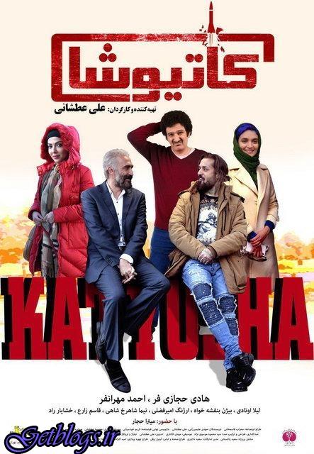 پوستر فیلم سینمایی «کاتیوشا» رونمایی شد