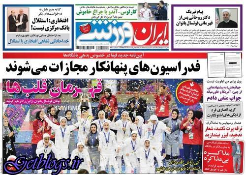 شیر زنان قهرمان ، عکس صفحه نخست روزنامه های ورزشی امروز 97.02.23