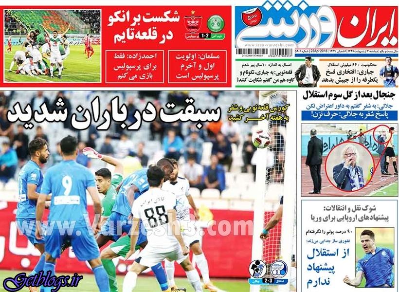برانکو خراب قلعه ، عکس صفحه نخست روزنامه های ورزشی امروز 97.02.03