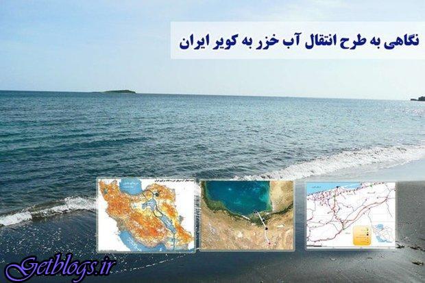 مازندران منطقه آزاد شود ، انتقال آب دریای خزر انجام شدنی نیست