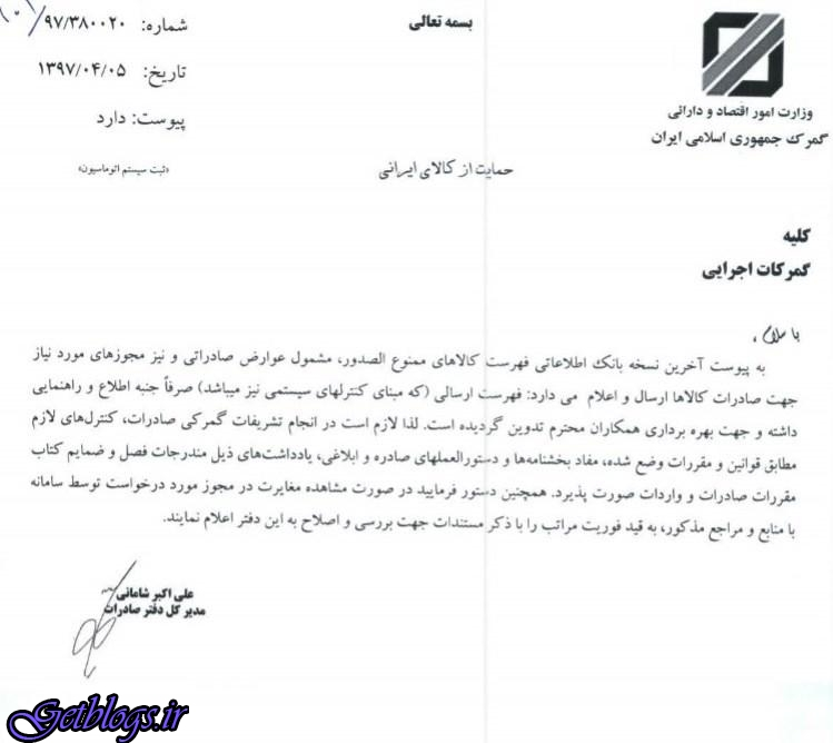 صادرات ۱۵۹ قلم کالا ممنوع شد