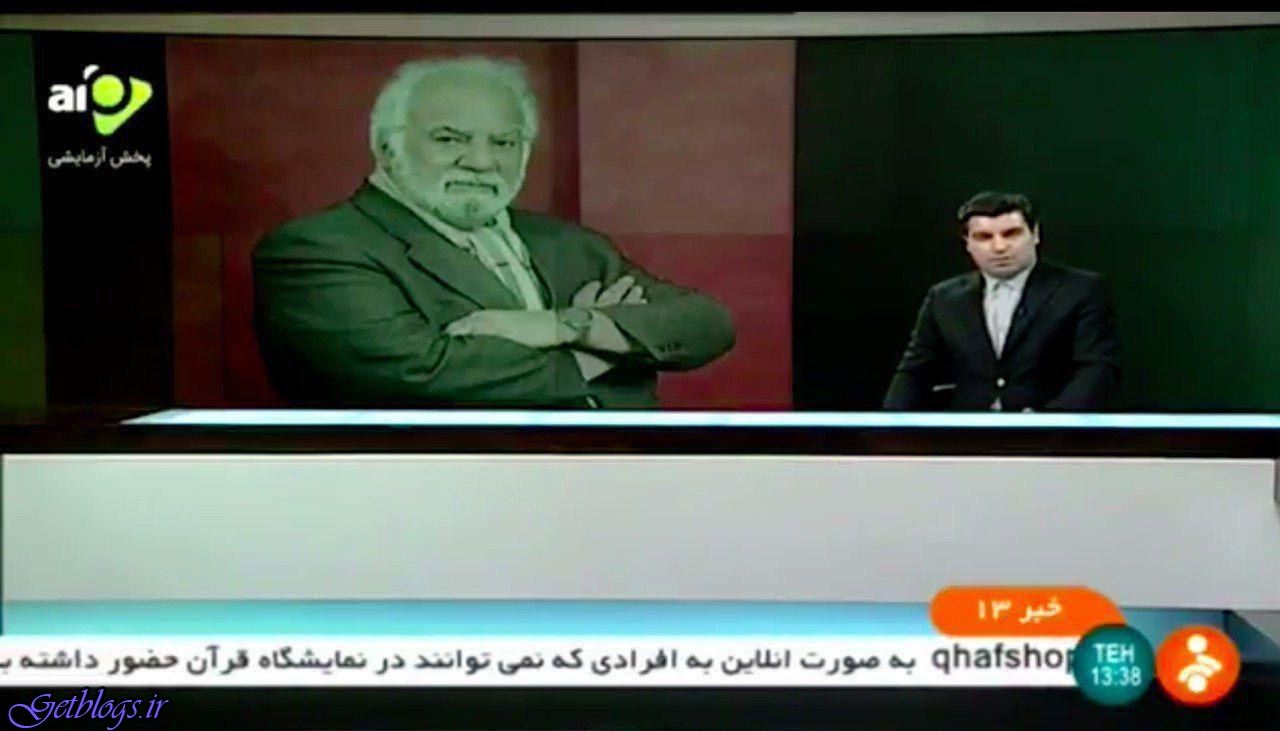رفع ممنوعالتصویری «ناصر ملک مطیعی» در صداوسیما بعد از ۴۰سال