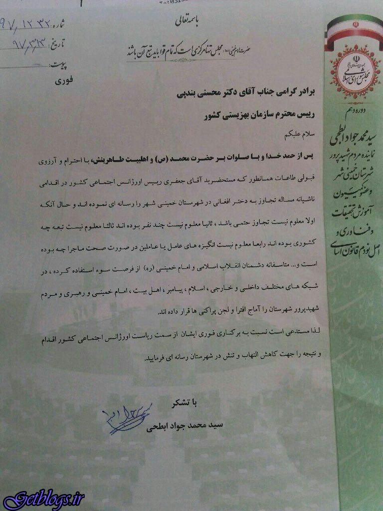 آیا خبر تجاوز به کودک افغانستانی را اعلام کردید (عکس نامه) / نامه نماینده خمینی شهر