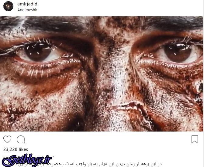 تصویر ، فیلمی که امیر جدیدی به مسئولان مملکت توصیه کرد ببینند