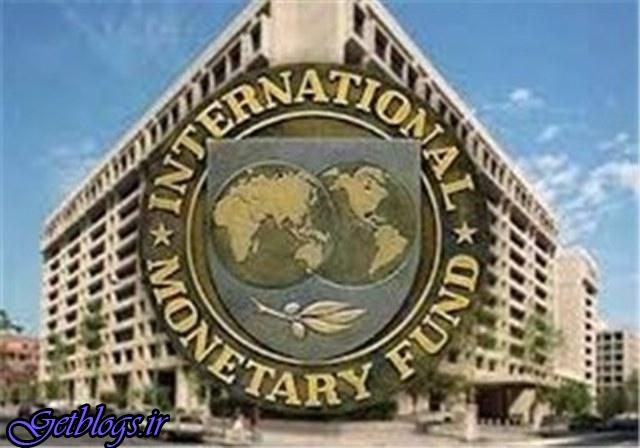 پیشبینی امید بخش صندوق بین المللی پول راجع به کشور عزیزمان ایران