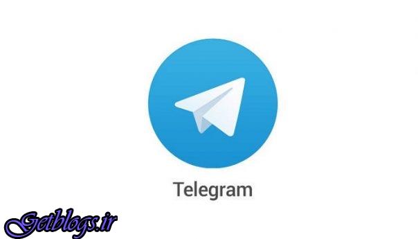 تلگرام برطرف فیلتر شد؟