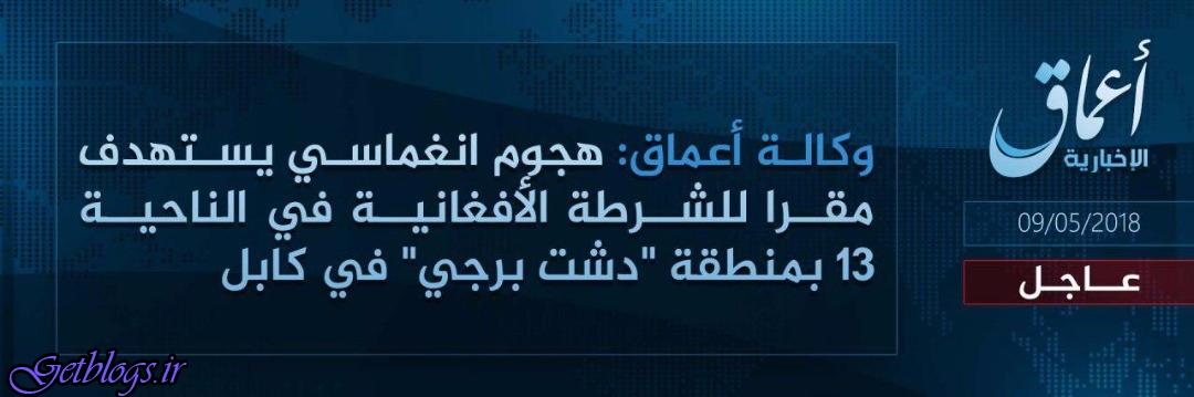 داعش مسئولیت حملات کابل را برعهده گرفت
