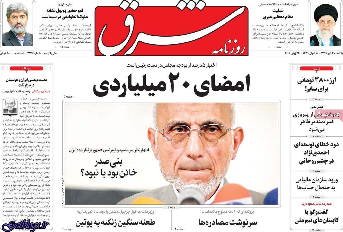تيتر روزنامه هاي یکشنبه 03 تیر1397