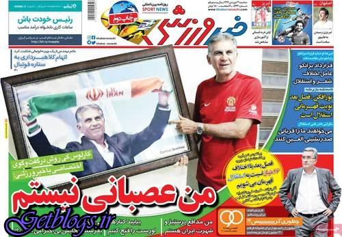 شفراری ، عکس صفحه نخست روزنامه های ورزشی امروز 97.01.21