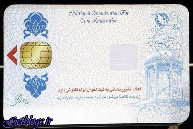 حذف کپی کارت ملی ، آمادگی جهت استفاده از کارت ملی هوشمند در بانکها