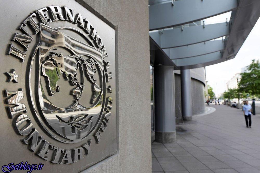 بروزترین توصیه صندوق بینالمللی پول جهت زیاد کردن رشد اقتصادی کشور عزیزمان ایران