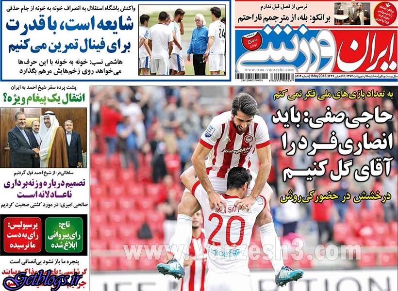 بعضی ارزش جواب دادن ندارند ، عکس صفحه نخست روزنامه های ورزشی امروز 97.02.11