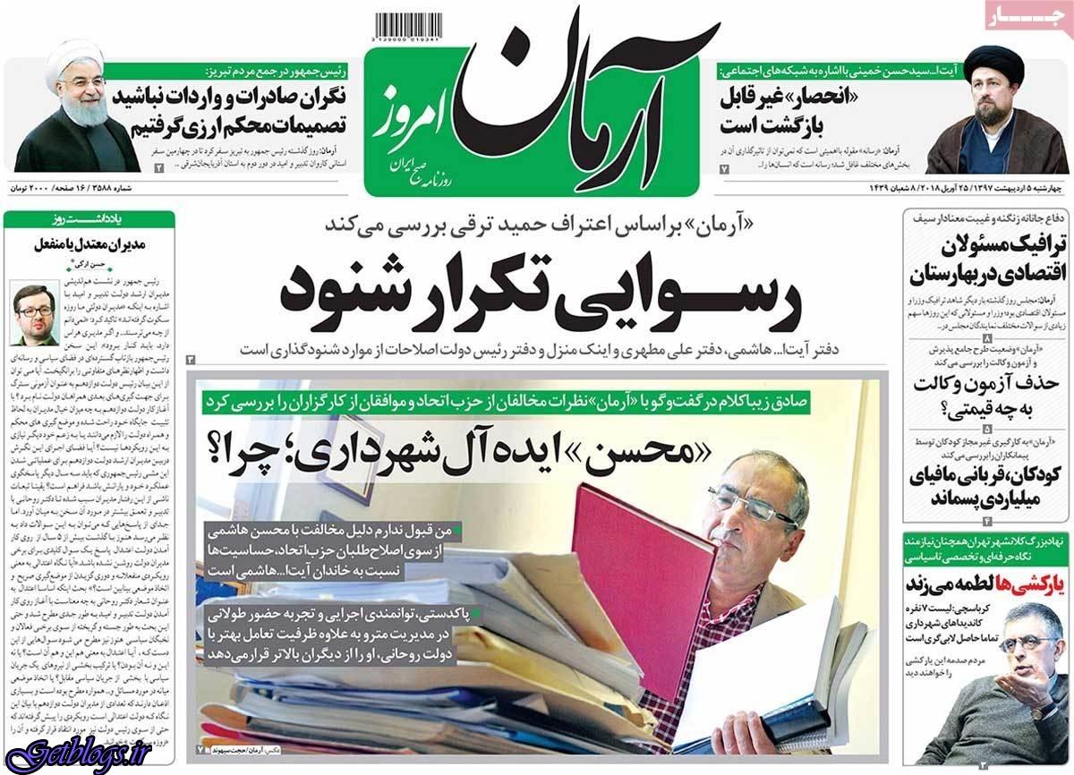 تيتر روزنامه هاي چهارشنبه 05 اردیبهشت 1397