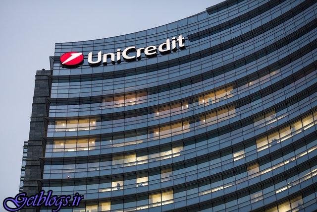مذاکره بزرگترین بانک ایتالیا با آمریکا بر سر تحریمهای کشور عزیزمان ایران